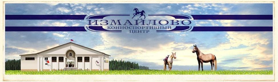 """Конно-спортивный клуб """"Измайлово"""""""