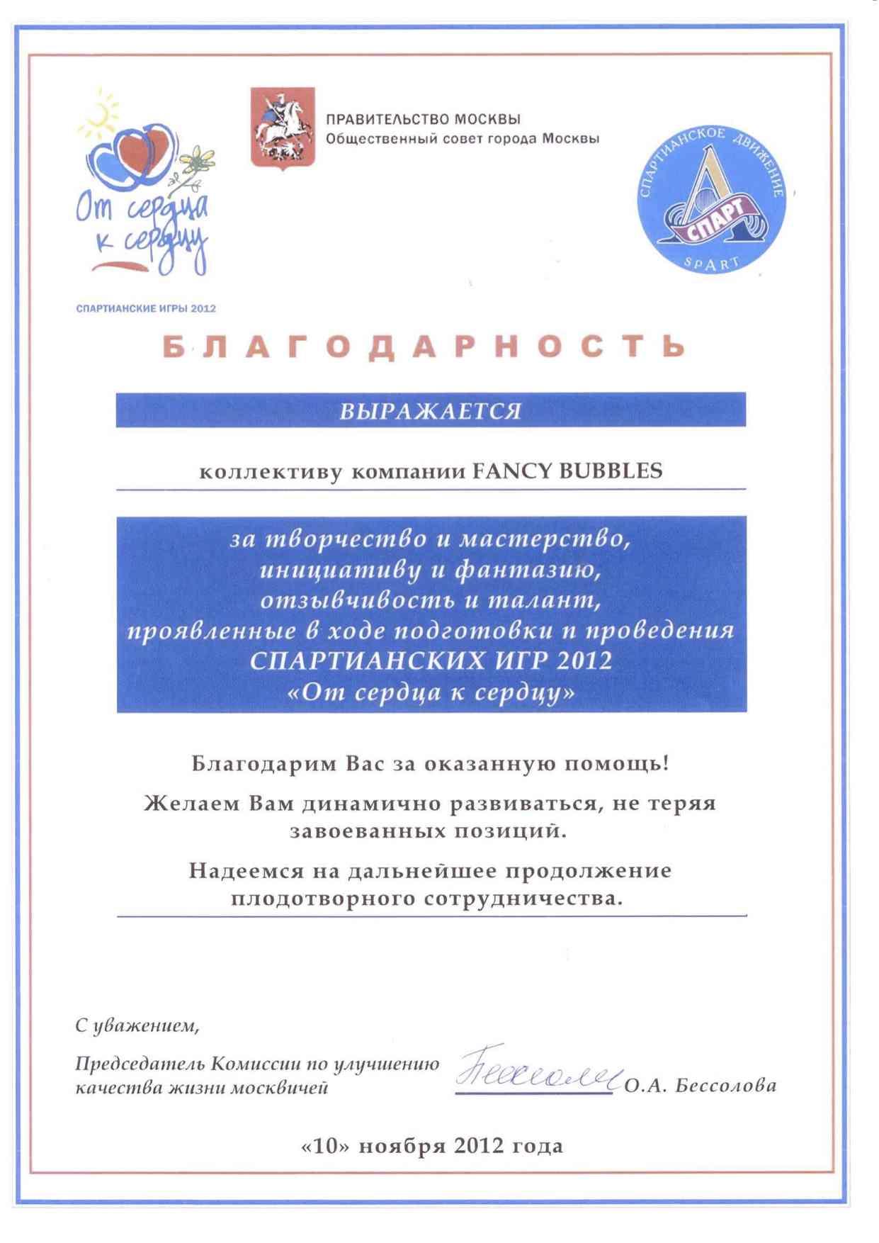 ФЕНСИ БАБЛС благодарность от Общественного совета г. Москвы