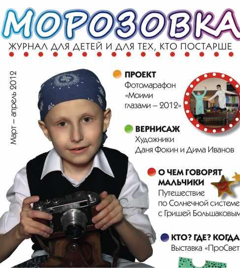 """Журнал """"Морозовка"""" и """"ФЕНСИ БАБЛС"""""""