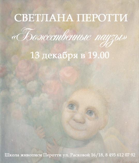 Выставка Светланы Перотти. ФЕНСИ БАБЛС. Шоу мыльных пузырей