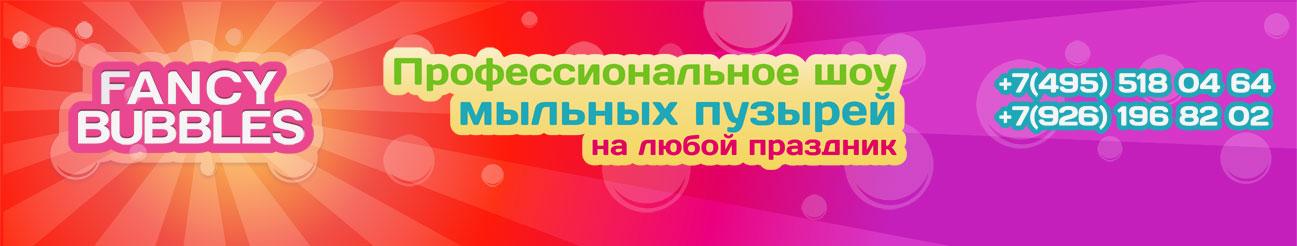 Шоу мыльных пузырей Егора Хахуляка