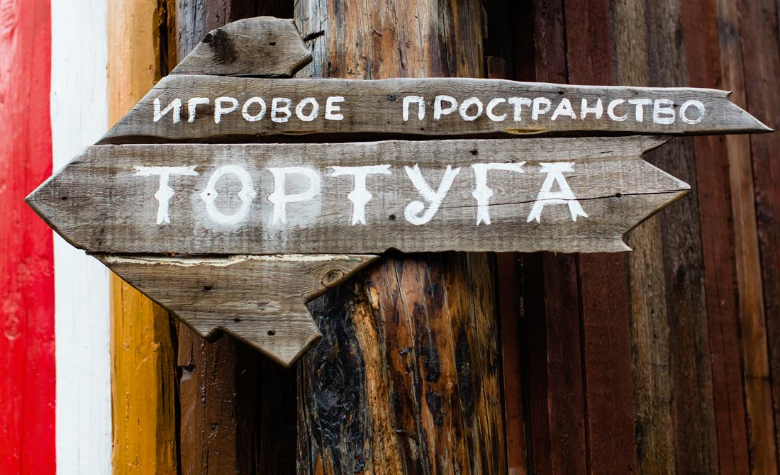 Детский клуб «Тортуга»