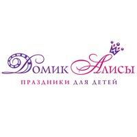 Детский клуб «Алисин Домик»